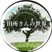 田所さんの世界。さん