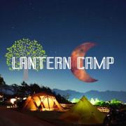 LANTERN CAMPさん