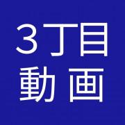 3丁目動画さん