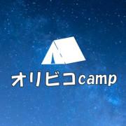 オリビコ campさん
