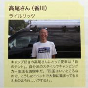 Masateru Takaoさん